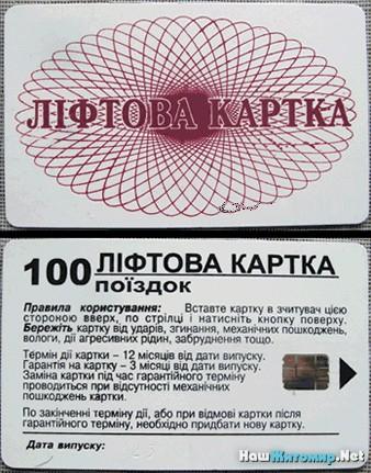 лифтовые-карты-житомир.jpg