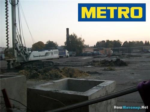 маркет-METRO-житомир.jpg