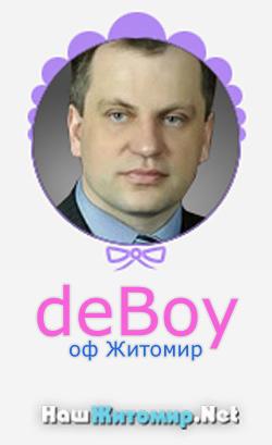 deBoy.jpg