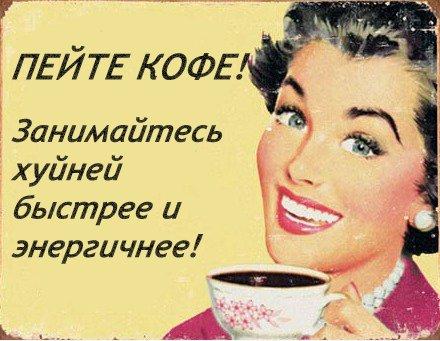 пейте кофе.jpg