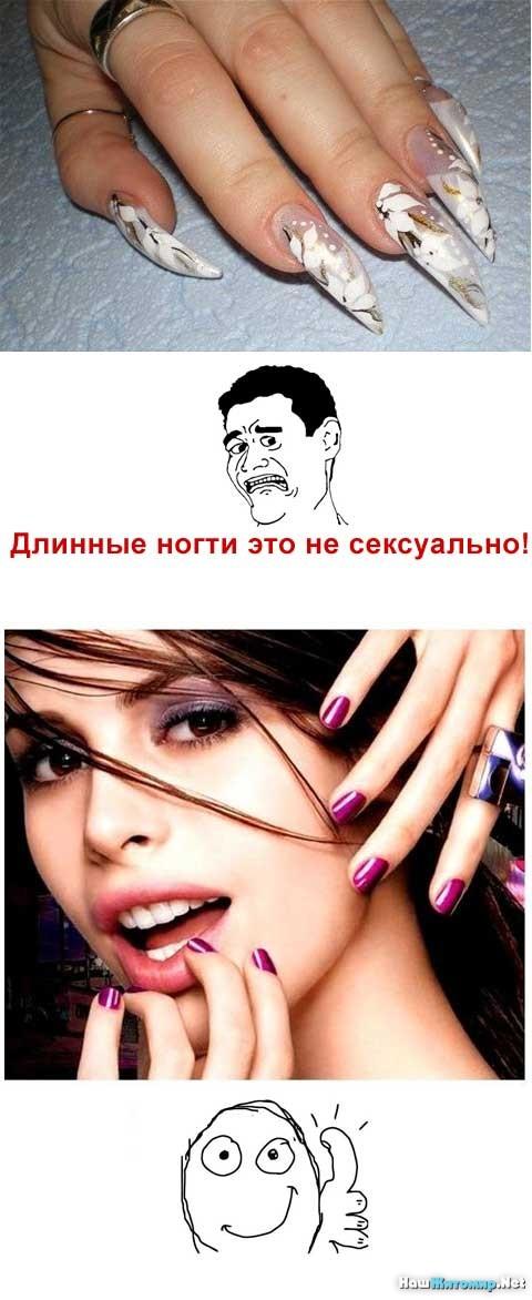 длинные-ногти.jpg