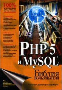 php5-i-mysql.-bibliya-polzovatelya.jpg