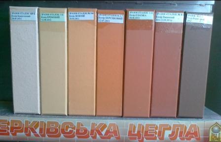 Белоцерковский кирпич цветовая гамма28.jpg