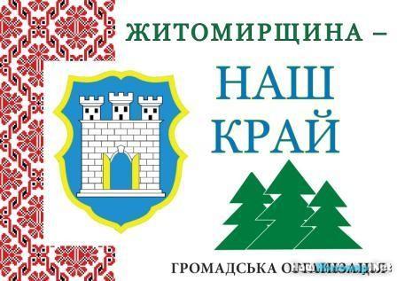 Логотип Житомирщина.JPG