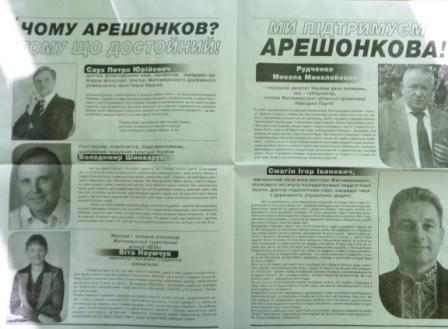 газета 2+.jpg