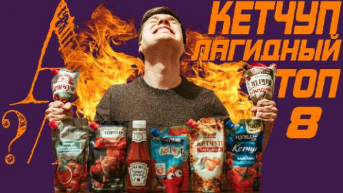 кетчуп.png