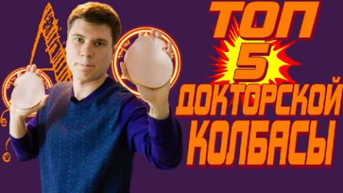 колбаса форум.png