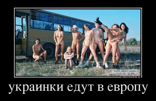 629651_ukrainki-edut-v-evropu_demotivators_to.jpg