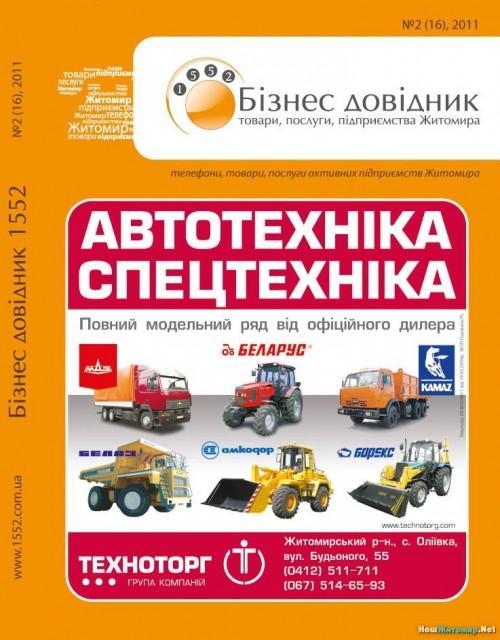 обложка 16 справочник.JPG