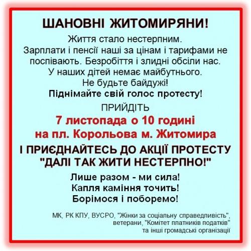 Акція протесту 07.11.2017.jpg