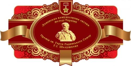 Эмблема грамоты Шелушкова укр маленький.jpg