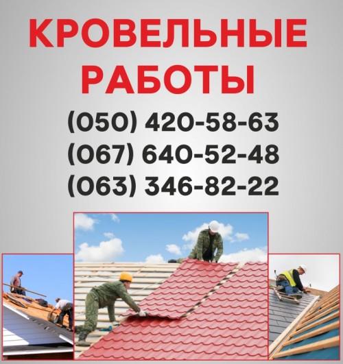 banner_krovlya.jpg