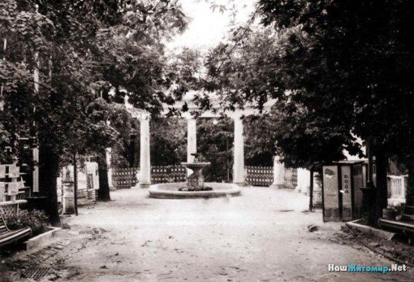 парк культуры им. отдыха 1965
