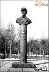 Памятник Я.Домбровскому