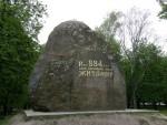 Место где был основан город Житомир