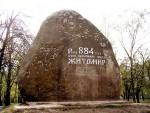 Памятный камень в честь 1100-летия Житомира