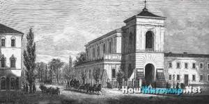 Гравюра сделана в 1838-ом году Житомир — Костел Святого Йохана