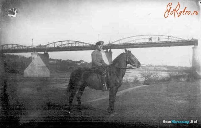 На фоне Бердичевского моста