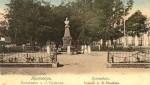 Старый бульвар, памятник Пушкину