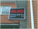 Алко... рэмонт ;)