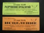 """Церковь """"Святая Троица"""" разрушит и исцелит )"""