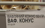 Вафляний конус